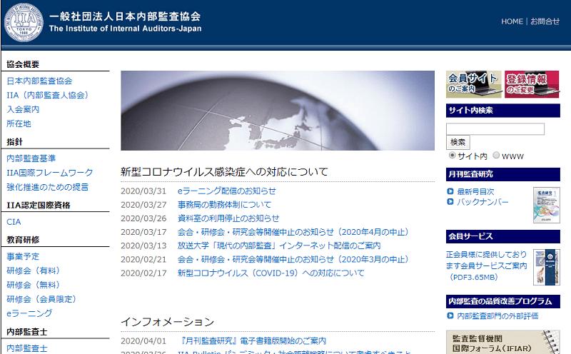 監査 協会 内部 日本